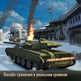 Armada: Modern Tanks скриншот 1