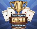 Подкидной Дурак: Чемпионат