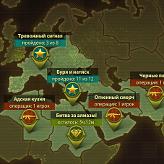 Кризис! скриншот 4