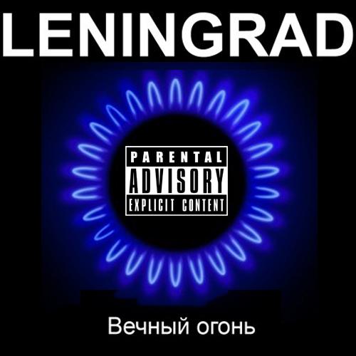 ленинград все альбомы скачать торрент - фото 7