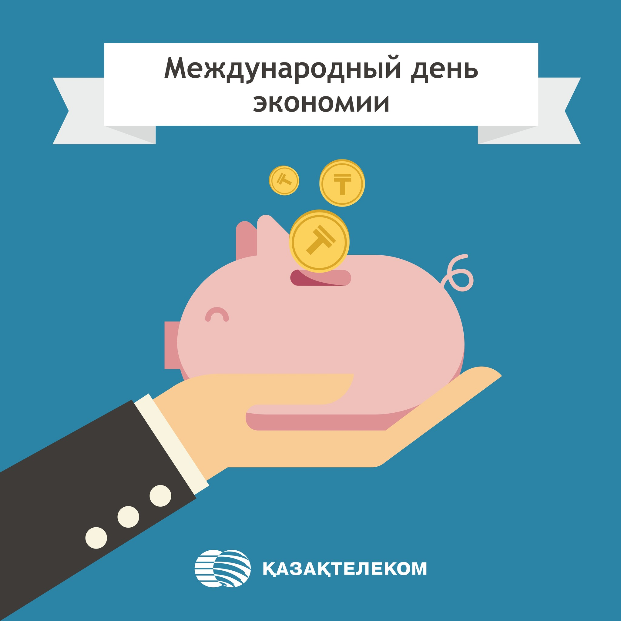 воды ребёнку международный день экономии картинки просты