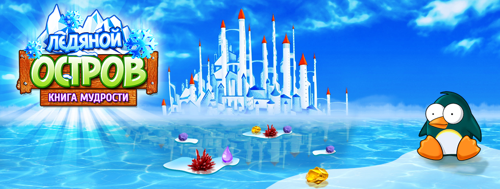 Game Ледяной Остров