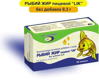 Какой самый лучший Рыбий жир? | форум Woman ru