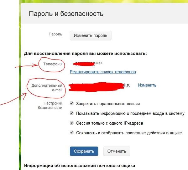 как удалить вопрос на майл.ру