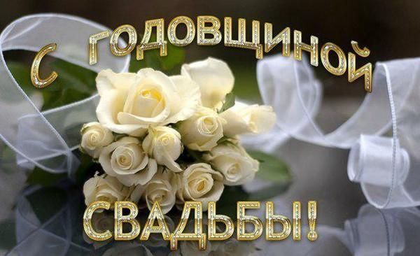 поздравление с годовщиной свадьбы светы и павла
