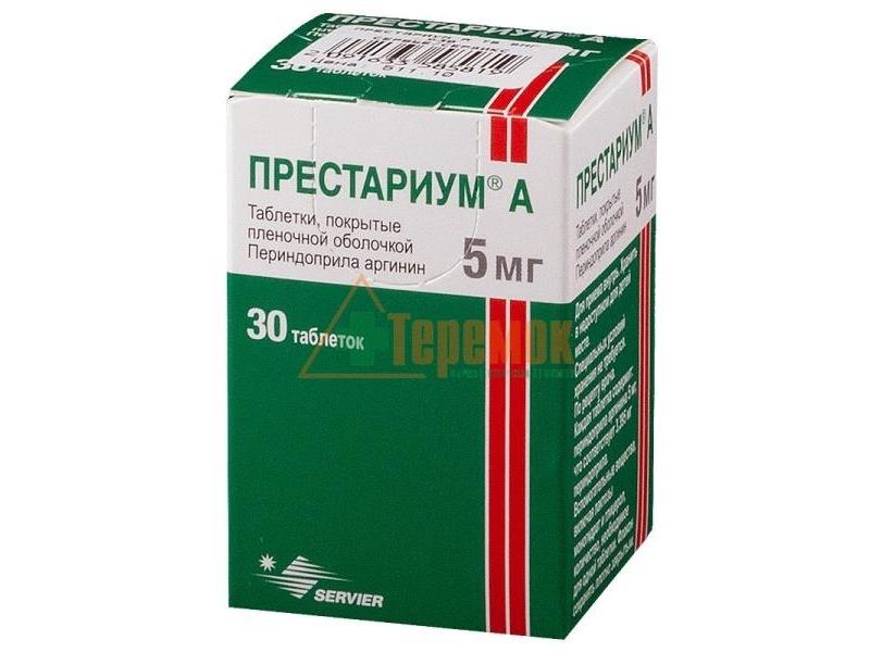 Престариум а 5 мг от чего помогает
